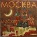 Ubrousek města - Moskva